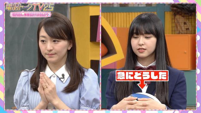 電脳トークTV 池谷実悠 片渕茜 田中瞳 森香澄 22