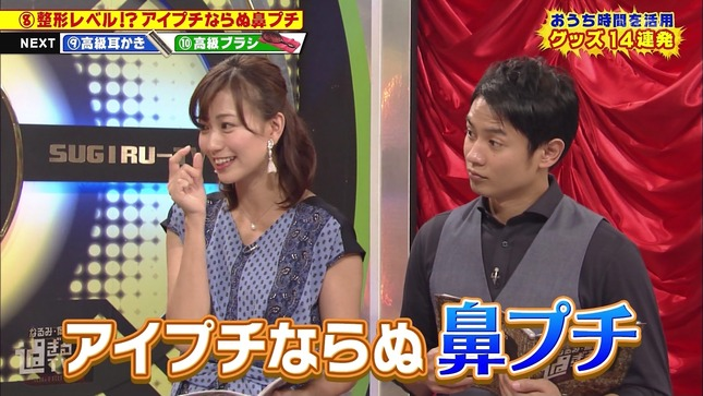 斎藤真美 過ぎるTV 7