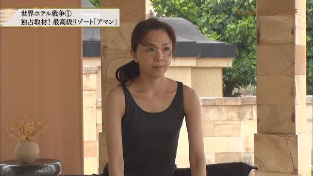 森本智子 未来世紀ジパング 14
