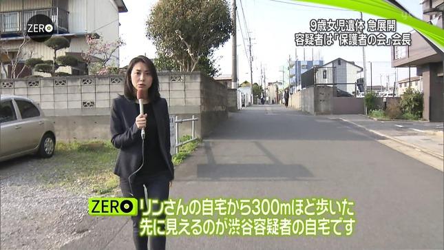 杉野真実 NewsZero 2
