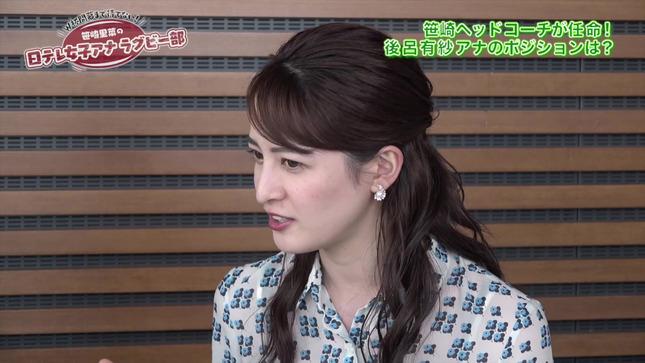 笹崎里菜の日テレ女子アナラグビー部 後呂有紗 8