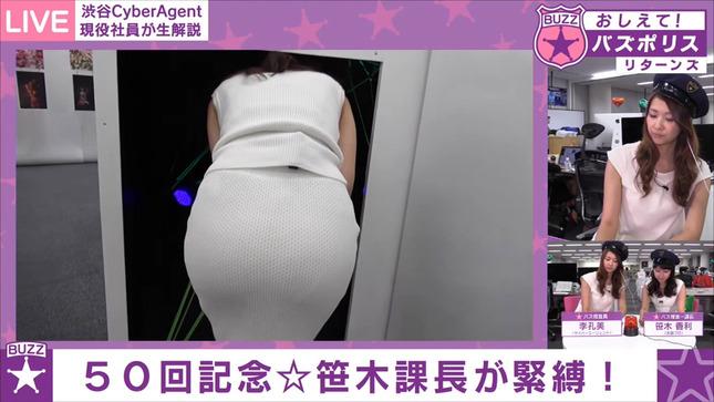 笹木香利 おしえて!バズポリス 7