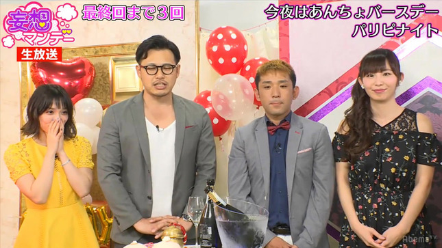 塩地美澄 妄想マンデー 3