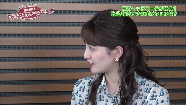 笹崎里菜の日テレ女子アナラグビー部 後呂有紗 10
