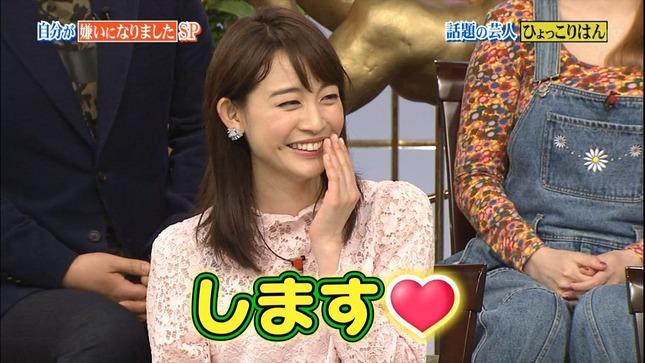 新井恵理那 所さんお届けモノです! ニュースキャスター 7
