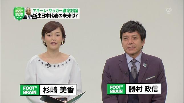 杉崎美香 FOOT×BRAIN 世界ナゼそこに?日本人 競馬BEAT 10