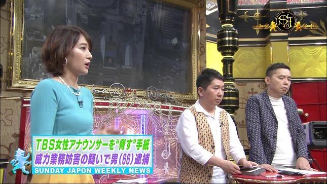 吉田明世 サンデー・ジャポン 3