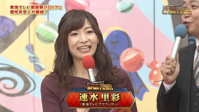 速水里彩 東海テレビ感謝祭2017 1