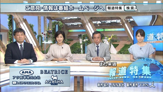 膳場貴子 報道特集 12