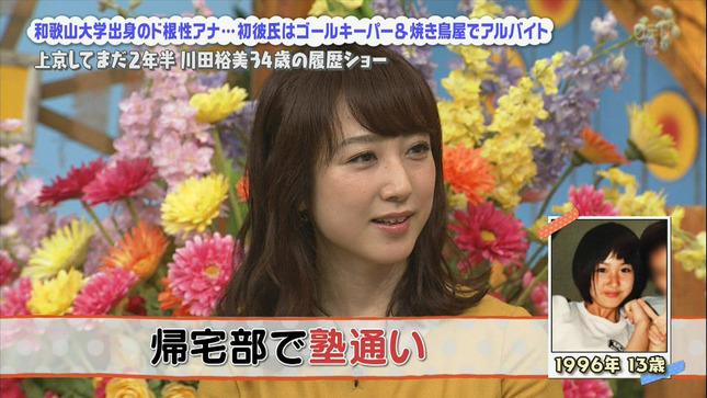 川田裕美 誰だって波瀾爆笑 8