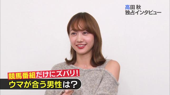 皆藤愛子 高田秋 BSイレブン競馬中継 9