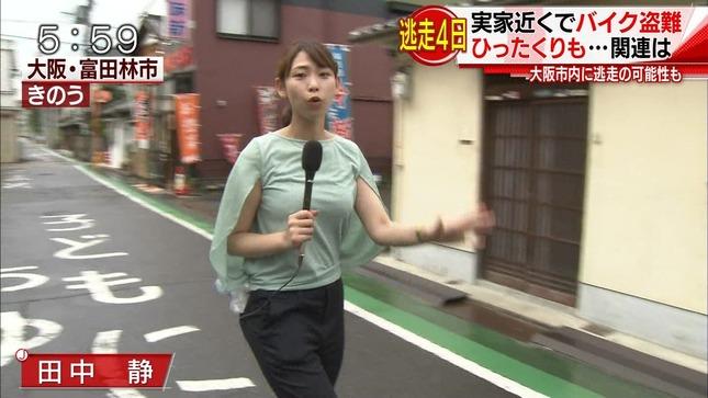 田中静 スーパーJチャンネル 3