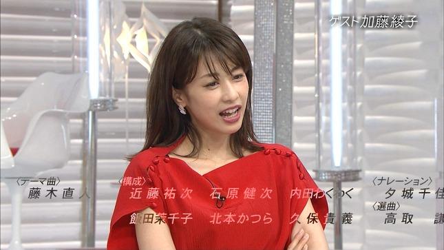 加藤綾子 おしゃれイズム 40