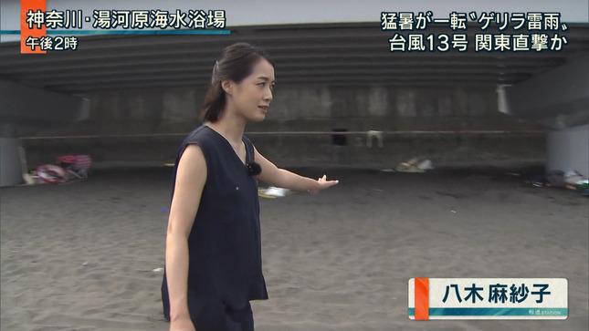 八木麻紗子 報道ステーション 日曜スクープ 5