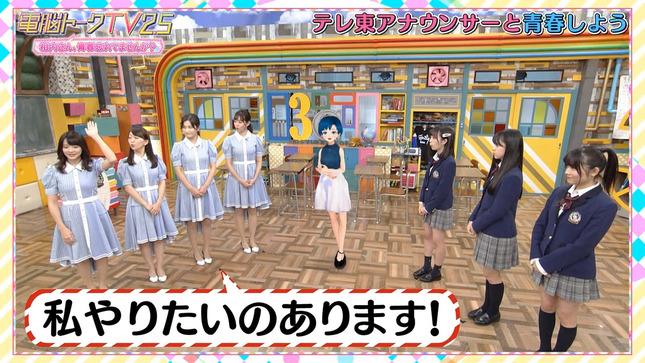 電脳トークTV 森香澄 片渕茜 田中瞳 池谷実悠 10