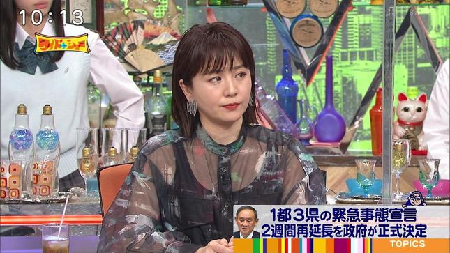 大橋未歩 ワイドナショー 3