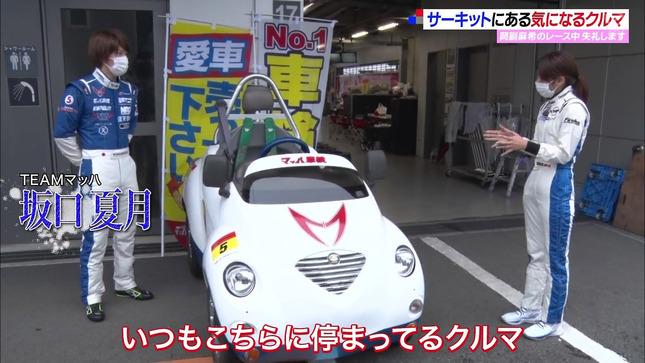 岡副麻希 SUPER GT+ 12