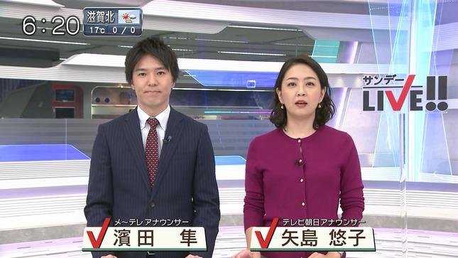矢島悠子 サンデーLIVE!! ANNnews 9