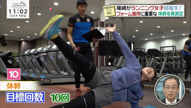 尾崎里紗 バゲット 8