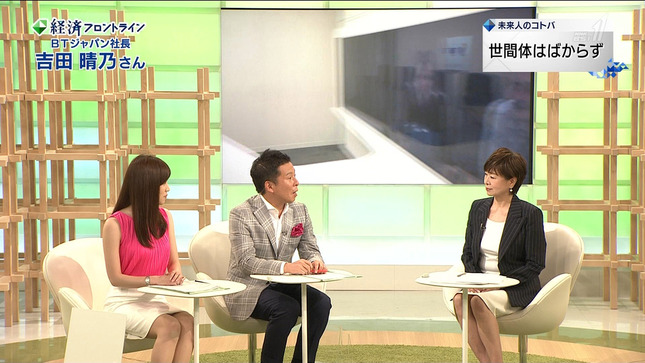竹内優美 経済フロントライン 09