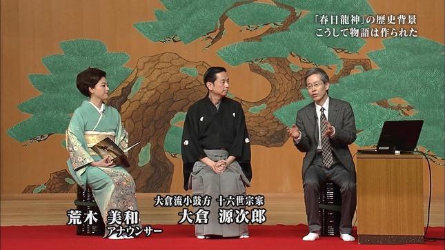 荒木美和 さいはっけん!古都物語京都★奈良スペシャル 07