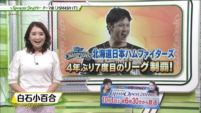 白石小百合 追跡LIVE!SPORTSウォッチャー 1