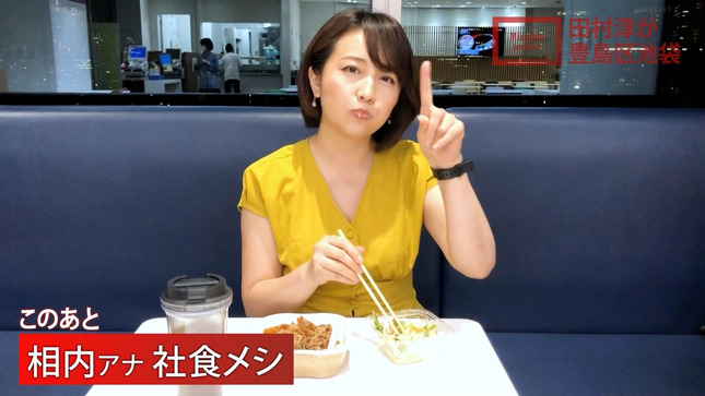 相内優香 ワールドビジネスサテライト 田村淳が豊島区池袋 8