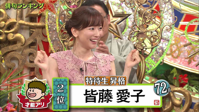 皆藤愛子 プレバト!!3時間SP 6