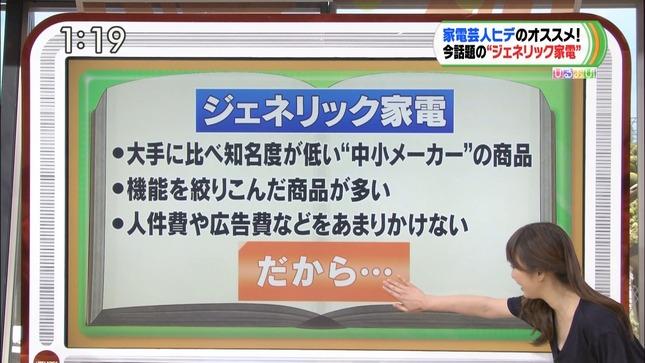 枡田絵理奈 ひるおび! 09