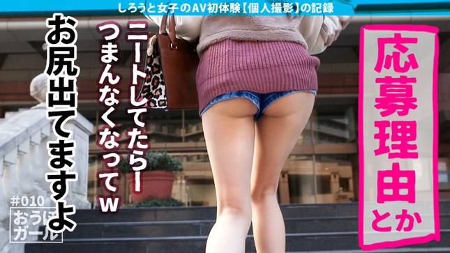 AV初体験【つやつや天使リップ】おうぼガール#010 2