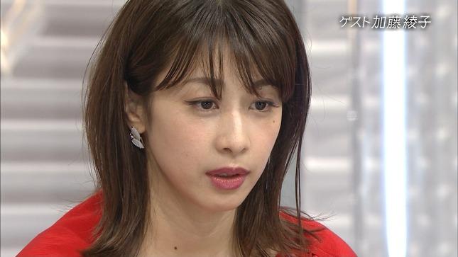 加藤綾子 おしゃれイズム 35