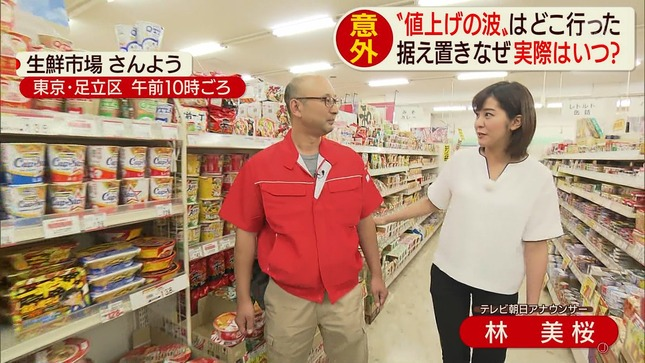 林美桜 スーパーJチャンネル 今夜のテレ朝 17