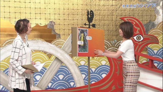 秋元玲奈 SPORTSウォッチャー 未来世紀ジパング 6
