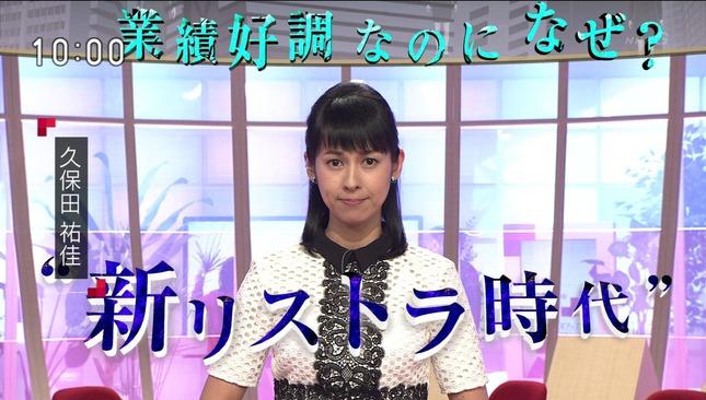 久保田祐佳 バナナゼロ クローズアップ現代+ 9