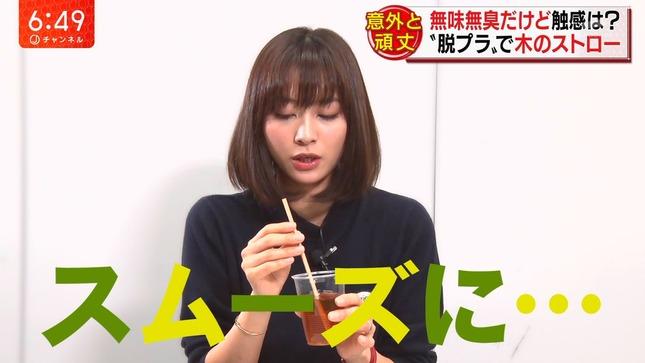 久冨慶子 スーパーJチャンネル やべっちFC 5