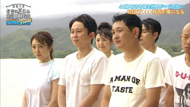 川田裕美 有吉の夏休み2015 17