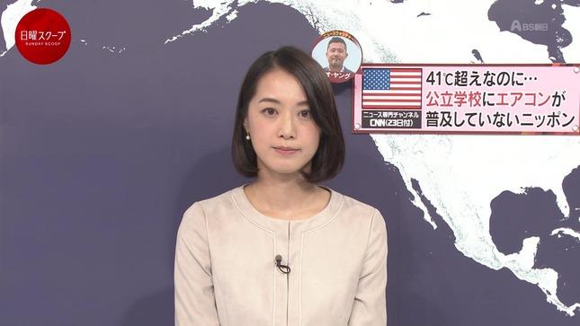 八木麻紗子 報道ステーション 日曜スクープ 15