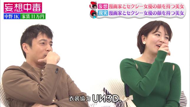 大橋未歩 妄想中毒 14