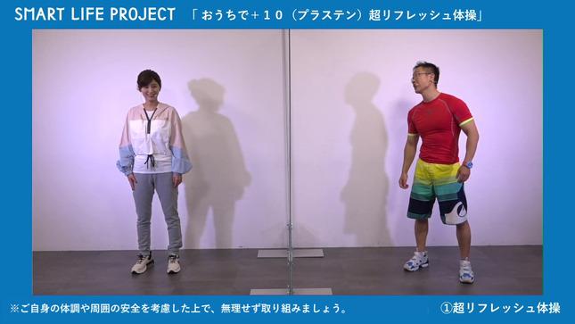 宇賀なつみ スマート・ライフ・プロジェクト 3