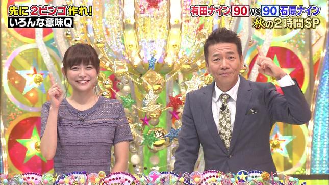 久冨慶子 おかず スーパーJ くりぃむクイズミラクル9 2
