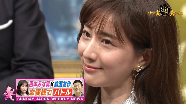 田中みな実 サンデー・ジャポン 行列のできる法律相談所3HSP 9