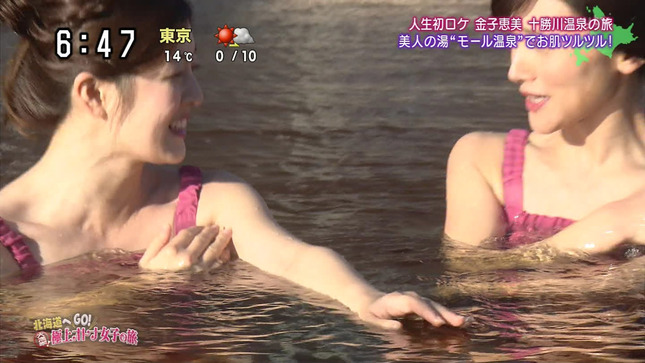 中村秀香 北海道へGO!大満喫!極上オトナ女子の旅 13