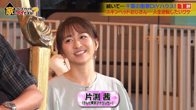 宇垣美里 片渕茜 家ついて行ってイイですか? 5