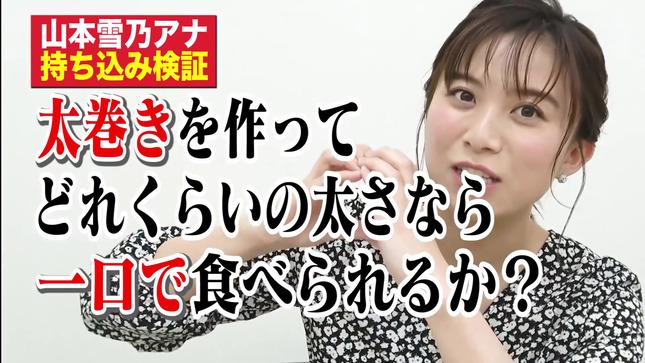 山本雪乃アナ、試してみた!! 3