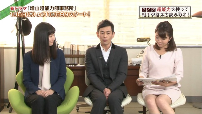 黒木千晶 増山超能力師事務所 6