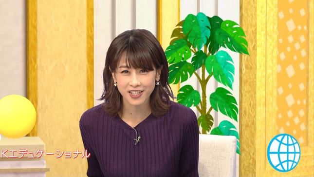 加藤綾子 世界へ発信!SNS英語術 探偵!ナイトスクープ 19