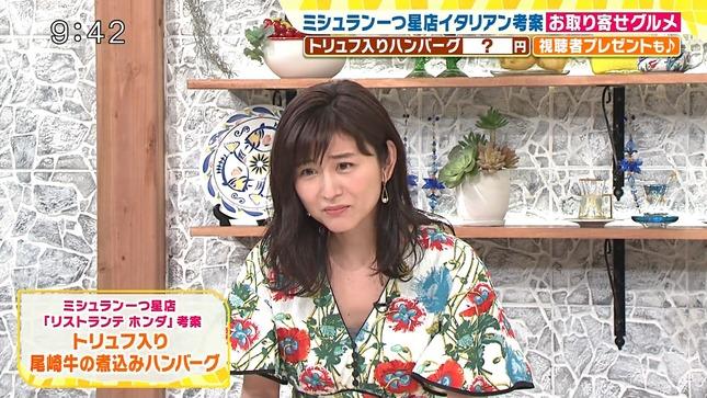 宇賀なつみ 土曜はナニする!? 10