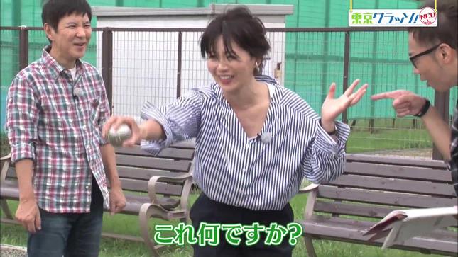 大橋未歩 東京クラッソ!NEO 7