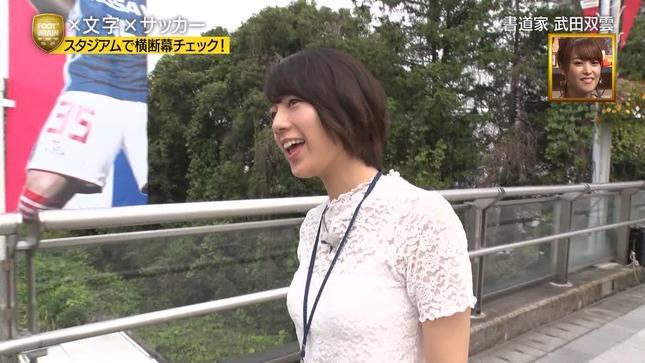 佐藤美希 FOOT×BRAIN 3