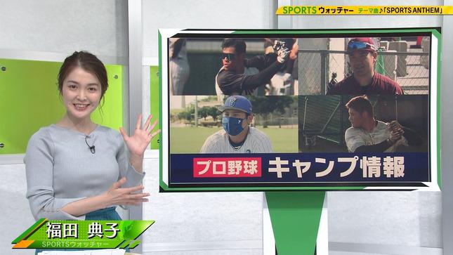 福田典子 追跡LIVE!SPORTSウォッチャー 4